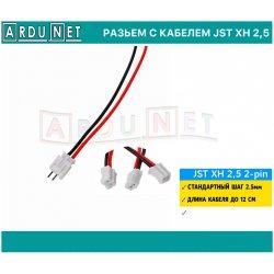 Разъем JST XH 2,5-2 контактный папа-мама 12см кабель шаг, 2.54мм.