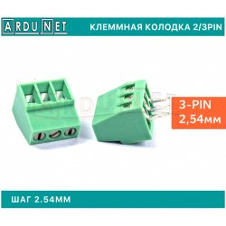 Клеммная колодка разъем 3 контакта плата Клема 2,54 мм KF301-2.54 ЗЕЛЕНЫЙ
