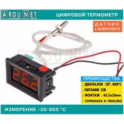 Цифровой LED-термометр для духовой шкаф, коптильня, витрина холодильник