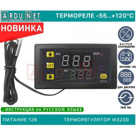 Термостат -55 ~ +120 °C терморегулятор W3230 термореле 12В аналог w1209