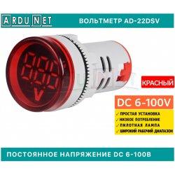 Цифровой панельный вольтметр DC 6-100 В измерение напряжение  индикатор напряжения 22мм КРАСНЫЙ пилотная лампа