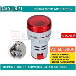 Цифровой панельный вольтметр AC 60-500 В измерение напряжение  индикатор напряжения 22мм КРАСНЫЙ круглый