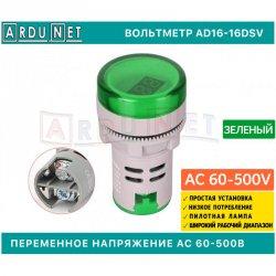 Цифровой панельный вольтметр AC 60-500 В измерение напряжение  индикатор напряжения 22мм ЗЕЛЕНЫЙ питотная лампа
