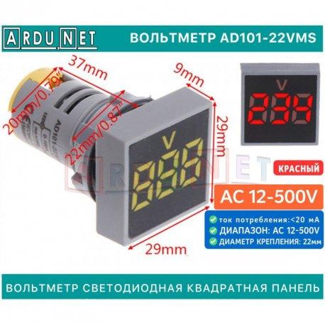 Цифровой панельный вольтметр AC 12-500 В измерение напряжение  индикатор напряжения 22мм КРАСНЫЙ