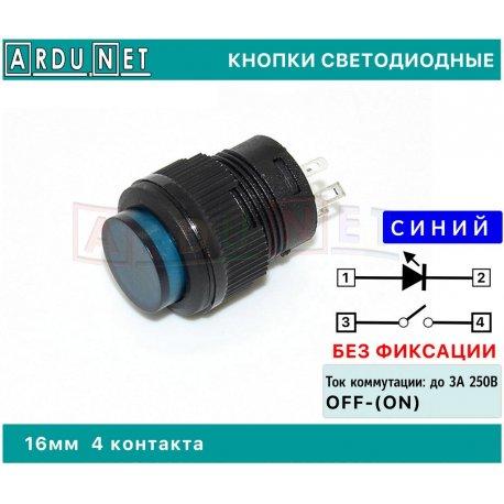 Кнопка круглая R16-503BD-G без фиксации OFF-(ON) ЗЕЛЕНЫЙ светодиодная подсветка button led green тактильная 16мм