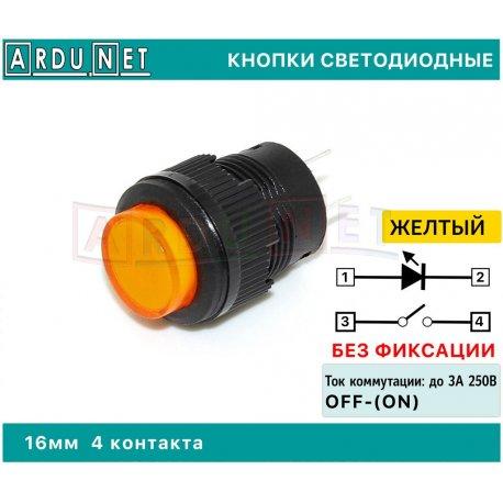 Кнопка круглая R16-503BD-G без фиксации OFF-(ON) ЖЕЛТЫЙ светодиодная подсветка button led green тактильная 16мм