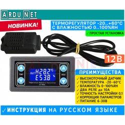 Терморегулятор с влажностью -20~+60°C 0-100%H питание 6-30V (12В) XY-WTH1 термореле термостат точность 0,1 SHT20
