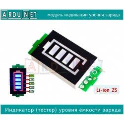 Индикатор (тестер) уровня емкости заряда литиевой батареи 2S (Li-ion Литиевая батарея)