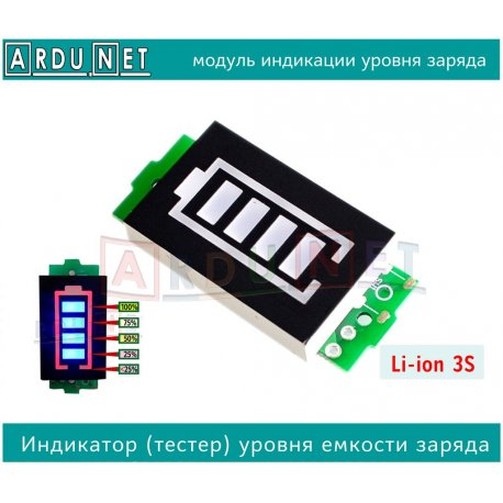 Индикатор (тестер) уровня емкости заряда литиевой батареи 3S (Li-ion Литиевая батарея)