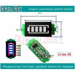 Индикатор (тестер) уровня емкости заряда литиевой батареи 4S (Li-ion Литиевая батарея)