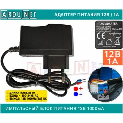 Блок питания 12В 1А power supply Адаптер AC 100-240  DC 12V 1000mA