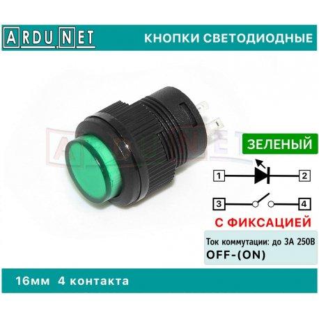 Кнопка круглая R16-503AD-G с фиксацией ON-OFF ЗЕЛЕНЫЙ светодиодная подсветка button led green тактильная 16мм