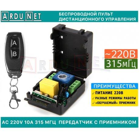 Беспроводной пульт AC220V 10A 315 МГц  радио реле  дистанционного управления переключатель Передатчик с Приемником
