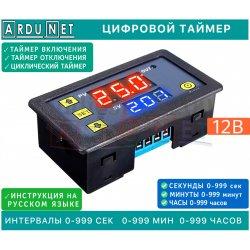 Таймер цифровой, цифровая индикация времени задержки, циклический режим. 12/220В 10A 1500W питание 12V реле времени