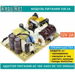 модуль живлення вихід 12В 2А(2000mA) вхід ~100-240В  24Вт ac-dc компактний адаптер блок