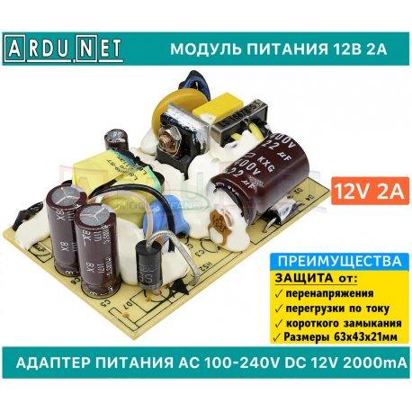 модуль питания выход 12В 2А(2000mA) вход ~100-240В  24Вт ac-dc компактный адаптер блок