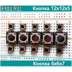 Кнопка 1-10 ШТУК тактильная 6x6x7мм button