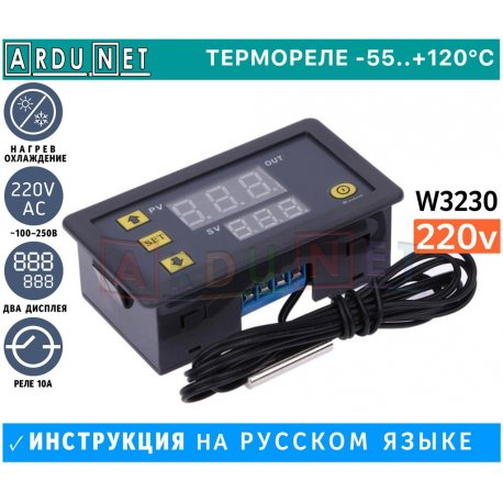 Термостат -55 ~ +120 °C терморегулятор W3230 термореле 220В аналог w1210