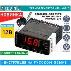 Терморегулятор Lilytech ZL-6290A 12В  контроллер универсальный  два реле температура нагрев охлаждение термостат термореле