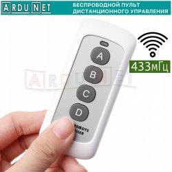 Брелок передатчик для беспроводной пульта  433 МГц 4 кнопки  радио реле  дистанционного управления переключатель