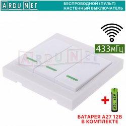 Настенный пульт-выключатель 3 кнопки передатчик для радиореле 433 МГц радио реле дистанционного управления