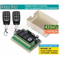 Беспроводной пульт DC12V 10A 433 МГц радио реле 4 канала дистанционного управления переключатель Передатчик с Приемником