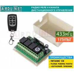 Беспроводной пульт DC12V 10A 433 МГц радио реле 4 канала 1 пульт дистанционного управления переключатель