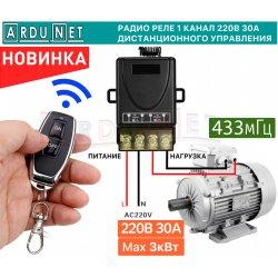 Беспроводной пульт AC220V 30A 433 МГц  радио реле  дистанционного управления переключатель Передатчик с Приемником