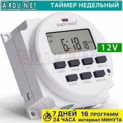 Недельный таймер TM618N-2 220В 16А включения выключения программируемый 24часа/7 дней