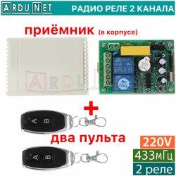Беспроводной пульт AC220V 10A 433 МГц радио реле-2х канальное дистанционного управления переключатель Передатчик с Приемником