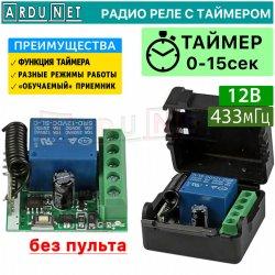 Радио реле DC12V 10A 433 МГц  с ТАЙМЕРОМ дистанционного управления Приемник, без пульта