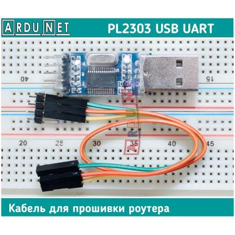 Адаптер USB UART +КАБЕЛЬ PL-2303HX Module usb2ttl PL2303