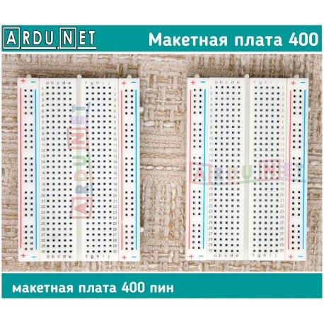 Макетная плата 400 точек соединений