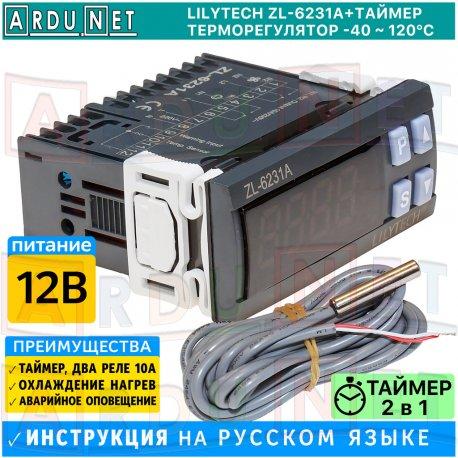 Цифровой Lilytech ZL-6231A термостат таймер  температура контроллер