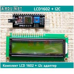 HD44780 + послідовний інтерфейс I2C arduinо module