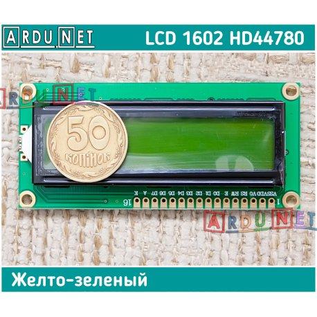 Экран LCD  1602 желто-зелёный HD44780 дисплей Display