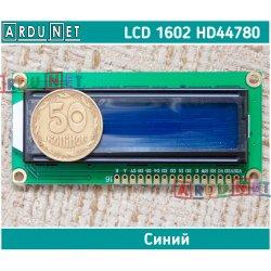 Экран LCD  1602 синий HD44780 дисплей Display