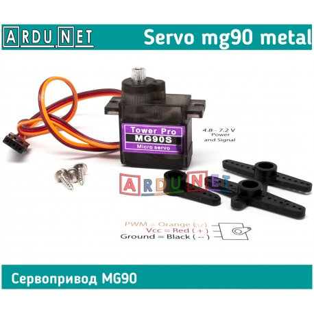 Сервопривод MG-90 9G Arduino Micro Servo Motor metal