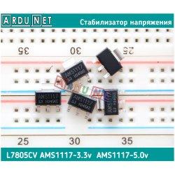Стабилизатор напряжения AMS1117 3,3v +3.3В 1А ВХОД 4,6..12