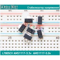 стабилизатор напряжения AMS1117 5v +5В, 5v 1А ВХОД 6..12