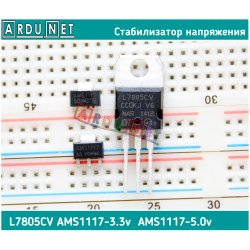 Стабилизатор напряжения L7805CV +5В, 1.5А Вход 8-40в