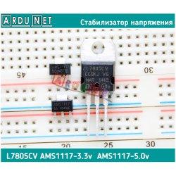 Стабилизатор напряжения L7805CV +5В, 1.5А