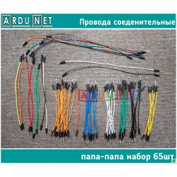 Соединительные провода папа-папа 65шт для  макетной платы
