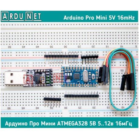 КОМПЛЕКТ ARDUINO+USB UART cp2102 Mini Pro atmega328 5V 16M ардуино про мини