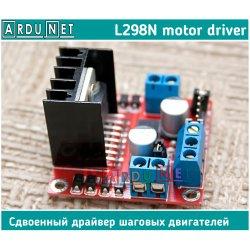 L298N здвоєний драйвер крокових двигунів модуль Ардуіно arduino
