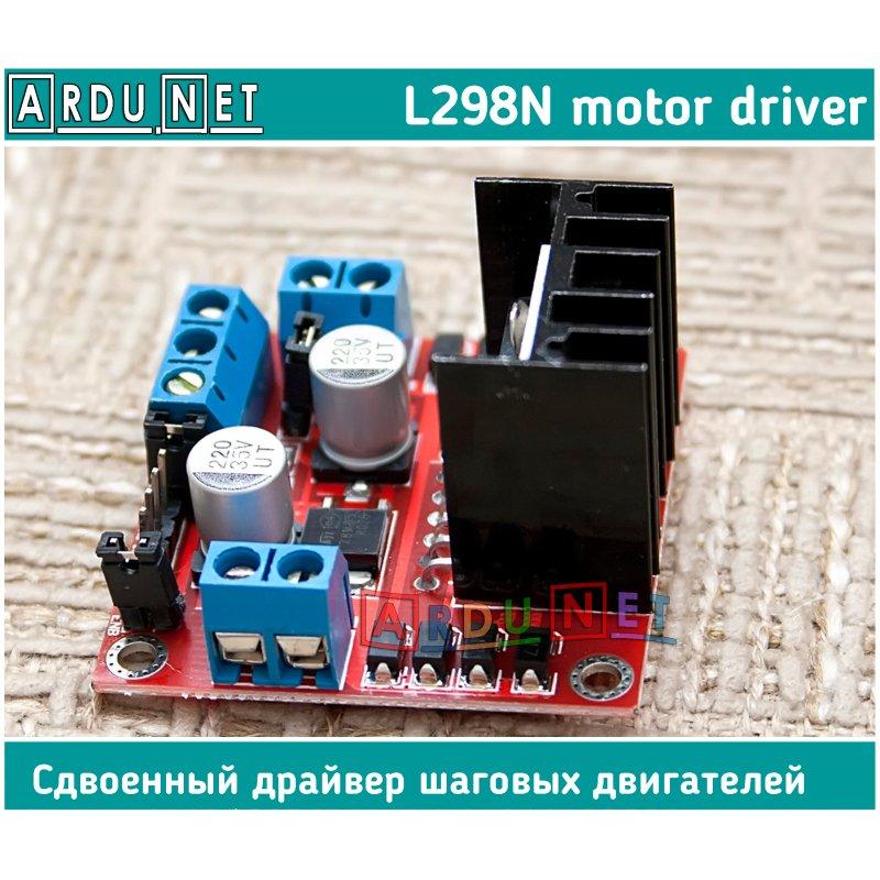 Шаговый двигатель с драйверов