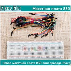 Комплект макетная плата 830 пин+ соеденительные провода 65шт папа-папа