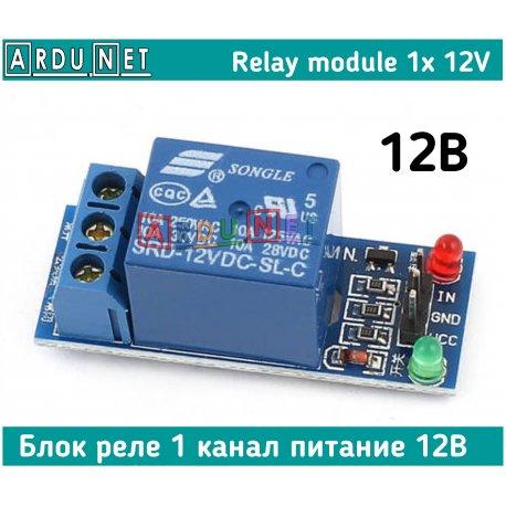 реле 1-x 12в одноканальное  модуль 1 relay module 12v