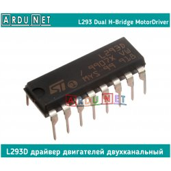 L293D драйвер двигателей двухканальный arduino Dual H-Bridge Motor