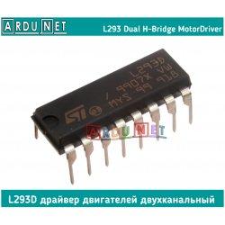 L293D драйвер двигунів двоканальний arduino Dual H-Bridge Motor